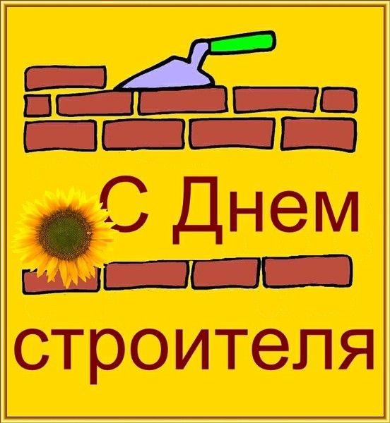 Картинках, открытка своими руками к дню строителя