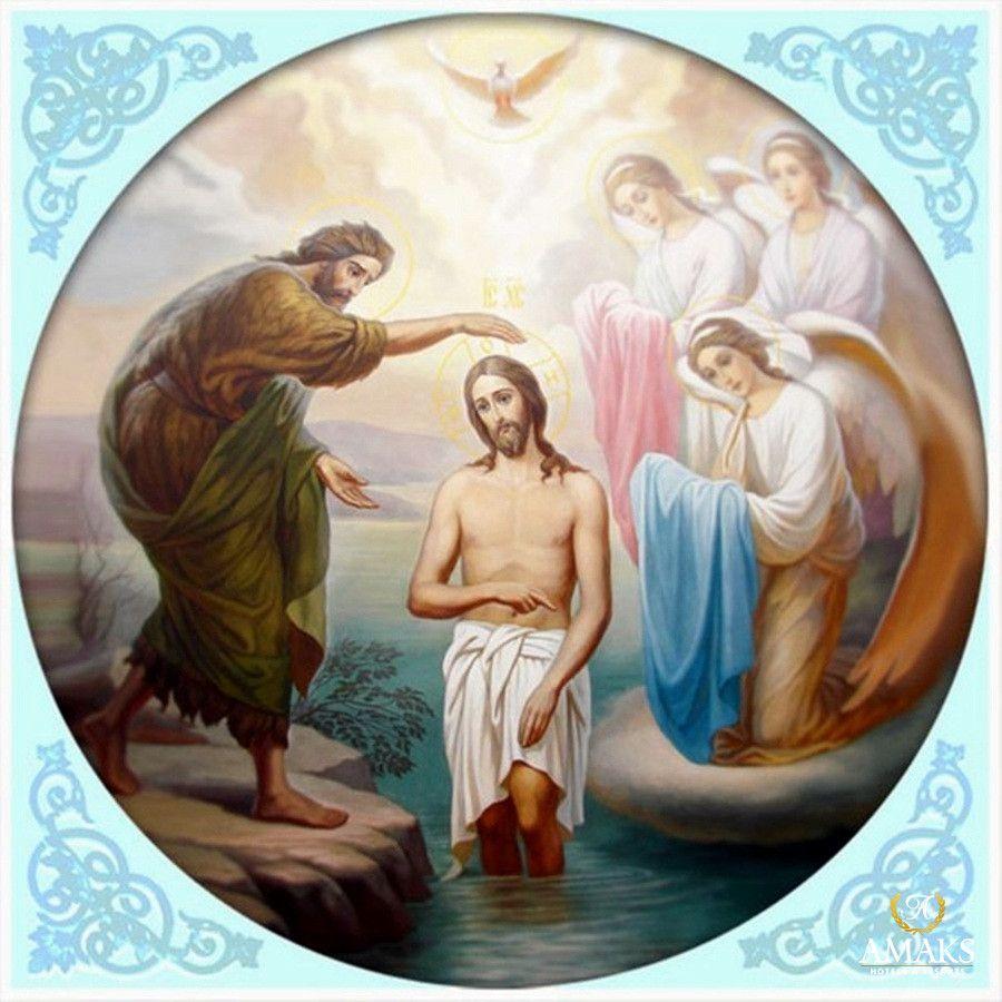 Картинка крещение господне для детей